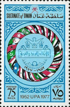 [The 25th Anniversary of Arab Postal Union, Typ AM1]