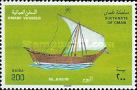 [Traditional Omani Sailing Vessels, Typ IL]