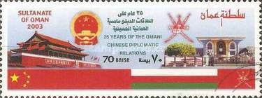 [The 25th Anniversary of Oman-China Diplomatic Relations, Typ NW]