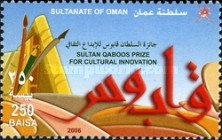[Sultan Qaboos Prize for Cultural Innovation, Typ QV]