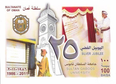 [The 26th Anniversary of Sultan Qaboss University, Typ TN]