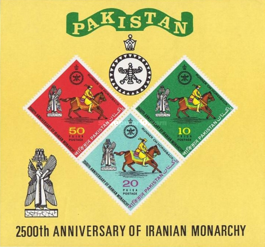 [The 2500th Anniversary of Persian Monarchy, Typ ]