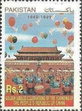 [The 50th Anniversary of People's Republic of China, type AGC]