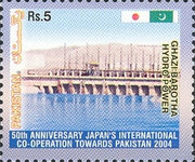 [The 50th Anniversary of Japan's Development Assistance in Pakistan, Typ ANH]