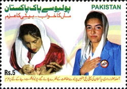 [Campaign for a Polio Free Pakistan, Typ ARJ]