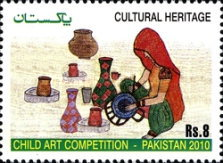 [National Stamp Exhibition - Karachi, type ARY]