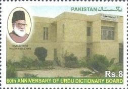 [The 60th Anniversary of Urdu Dictionary Board, Typ AZS]