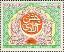 [The 41st Anniversary of Independence, Typ UT]