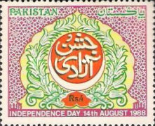 [The 41st Anniversary of Independence, Typ UT1]
