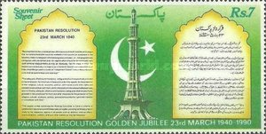[The 50th Anniversary of Passing of Pakistan Resolution, Typ XWP]
