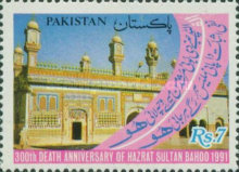 [The 300th Anniversary of the Death of Hazrat Sultan Bahoo, 1628-1691, Typ YU]