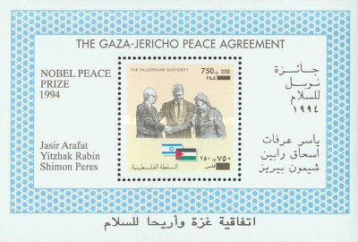 [Signing of the Gaza-Jericho Peace Agreement, type ]