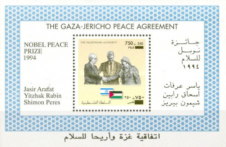 [The Signing of the Gaza-Jericho Peace Agreement - Issue of 1994 Surcharged, type ]