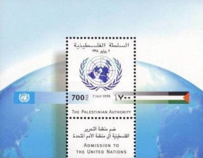 [Admission of Palestinian Authority as Non-voting Member to United Nations Organization, type ]