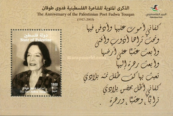[The 100th Anniversary of the Birth of Fadwa Touqan, 1917-2003, Typ ]