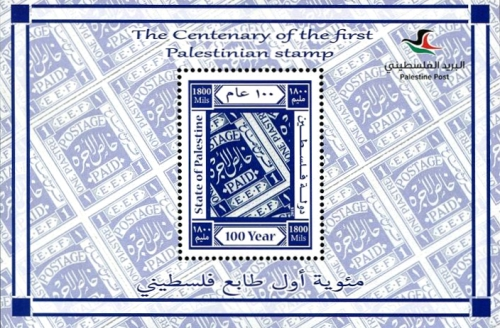 [The 100th Anniversary (2018) of the First Palestinian Postage Stamp, type ]