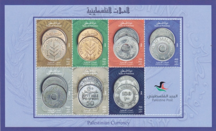 [Palestinian Currency - Coins, type ]