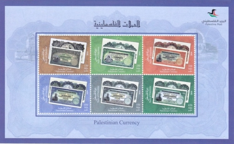 [Palestinian Currency - Banknotes, type ]
