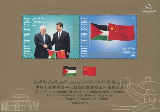 [The 30th Anniversary of Diplomatic Relations with China, type ]