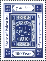 [The 100th Anniversary (2018) of the First Palestinian Postage Stamp, type MM]