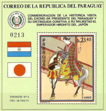 [Airmail - Visit of the President of Paraguay in Japan, тип ]