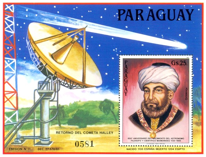 [Airmail - The 850th Anniversary of the Birth of Maimonides, 1135-1204, Typ ]