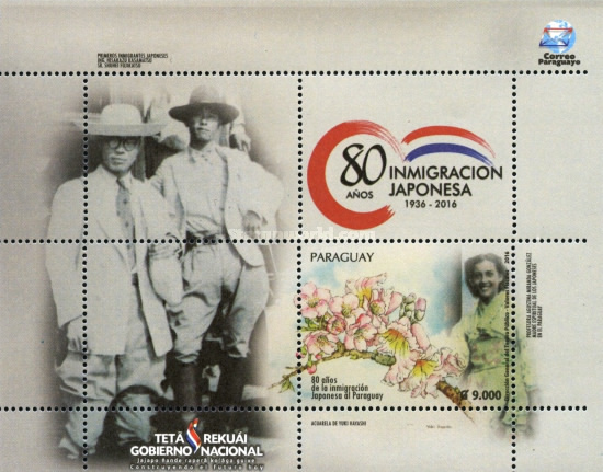 [The 80th Anniversary of the Japanese Immigration, type ]