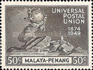 [The 75th Anniversary of Universal Postal Union, Typ G]