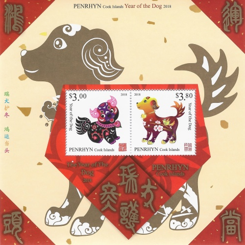 [Chinese New Year - Year of the Dog, type ]