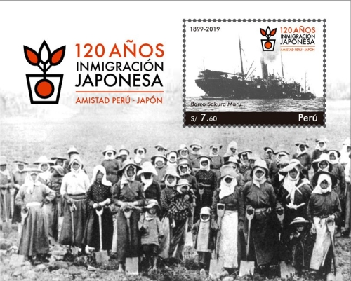 [The 120th Anniversary (2019) of the First Japanese Immigration to Peru, type ]