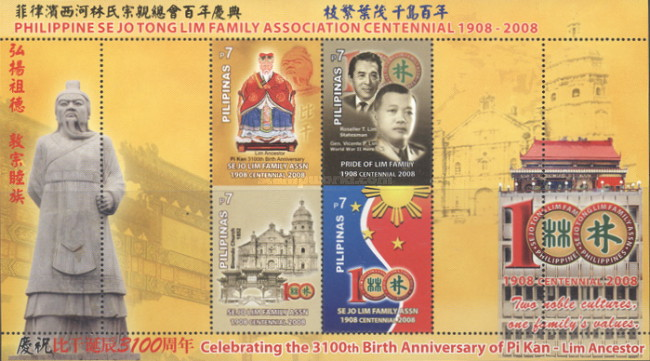 [The100th Anniversary of the Se Jo Tong Family Association, Typ ]