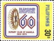 [The 60th Anniversary of Manila Rotary Club, type ANR]