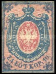 [Russian Coat of Arms, type A2]
