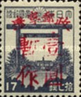[Japan and Manchukuo Postage Stamps Handstamped, type A4]
