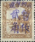 [Japan and Manchukuo Postage Stamps Handstamped, type A5]