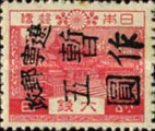 [Japan and Manchukuo Postage Stamps Handstamped, type A7]