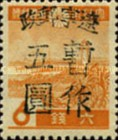 [Japan and Manchukuo Postage Stamps Handstamped, type A8]
