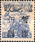 [Japan Postage Stamps Handstamp Surcharged, type B1]