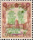 [Manchukuo Postage Stamps Handstamped Surcharged, type C]