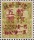 [Manchukuo Postage Stamps Handstamped Surcharged, type C1]