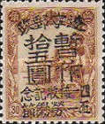 [Manchukuo Postage Stamps Handstamped Surcharged, type C2]
