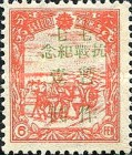 [Manchukuo Postage Stamps Surcharged, type E]
