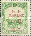 [Manchukuo Postage Stamps Surcharged, type E1]