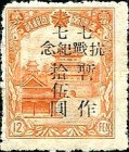 [Manchukuo Postage Stamps Surcharged, type E2]
