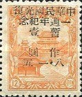 [Manchukuo Postage Stamps Surcharged, type F]