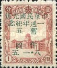[Manchukuo Postage Stamps Surcharged, type F1]