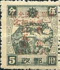 [Manchukuo Postage Stamps Surcharged, type F2]