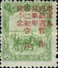 [Manchukuo Postage Stamps Surcharged, type H]