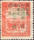 [Manchukuo Postage Stamps Surcharged, type H1]