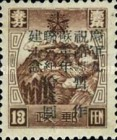 [Manchukuo Postage Stamps Surcharged, type H2]